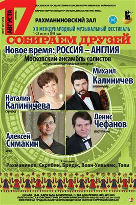 «Новое время: Россия — Англия»