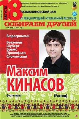 Максим Кинасов (фортепиано)
