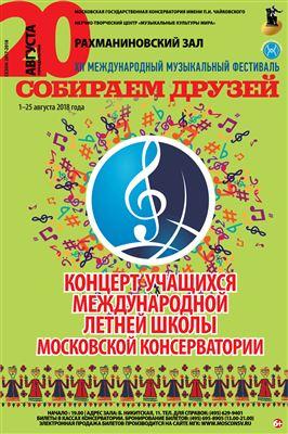 Концерт учащихся Международной летней  школы