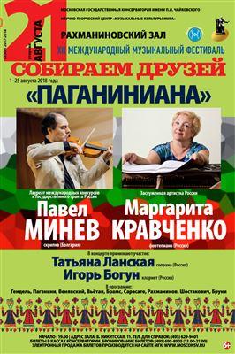 ПавелМинев (скрипка), Болгария, МаргаритаКравченко (фортепиано)