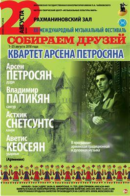 Армянская традиционная и духовная музыка