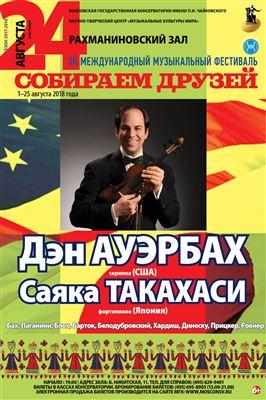 Камерная музыка для скрипки и фортепиано