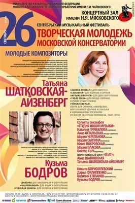 Молодые композиторы Татьяна Шатковская-Айзенберг, Кузьма Бодров