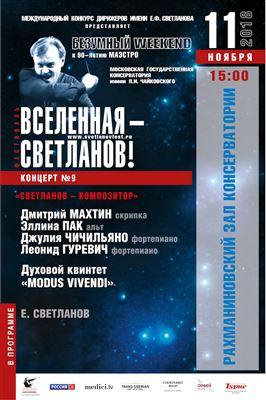 «Светланов – композитор»