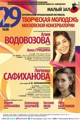 Алия Водовозова (флейта), Лилиана Сафиханова (арфа)