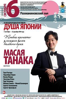 Масая Танака (фортепиано)