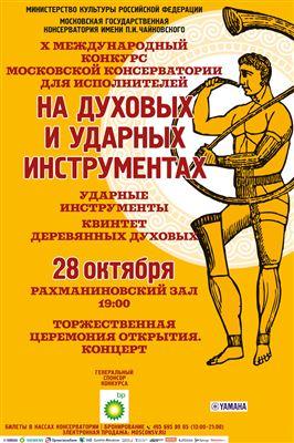 X Международный конкурс музыкантов на духовых и ударных. Открытие