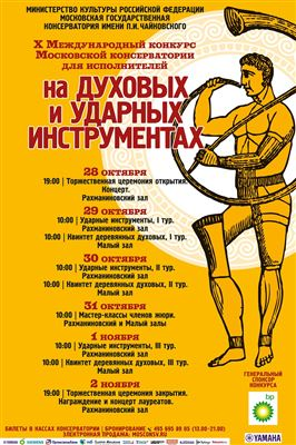 X Международный конкурс исполнителей на духовых и ударных. I тур