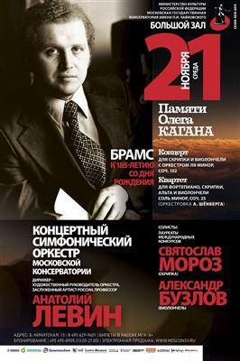 Памяти Олега Кагана