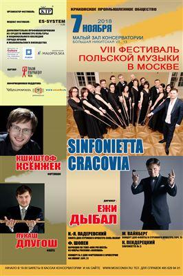 VIII Фестиваль польской камерной музыки