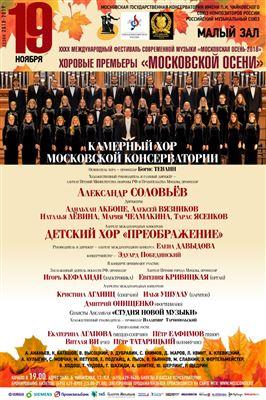Хоровые премьеры «Московской осени»