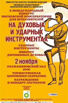 X конкурс исполнителей на духовых и ударных. Закрытие