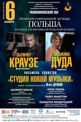 Проекции современной музыки: Польша