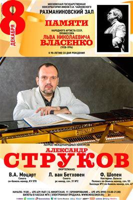 Александр Струков (фортепиано)