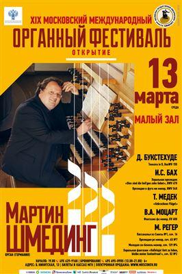 Мартин Шмединг (орган), Германия