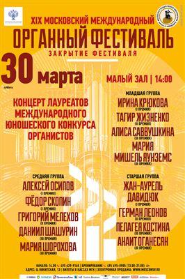 Концерт лауреатов Открытого Международного конкурса Юный органист