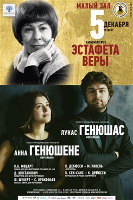 Лукас Генюшас, Анна Генюшене (фортепиано)