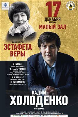 Вадим Холоденко (фортепиано)