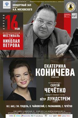 Екатерина Коничева (сопрано), Сергей Чечётко (фортепиано)