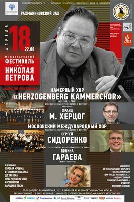 Международный фестиваль имени Николая Петрова. Закрытие