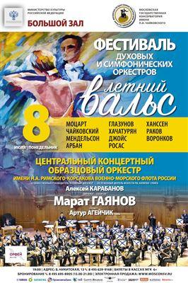 Фестиваль симфонических и духовых оркестров «Летний вальс»