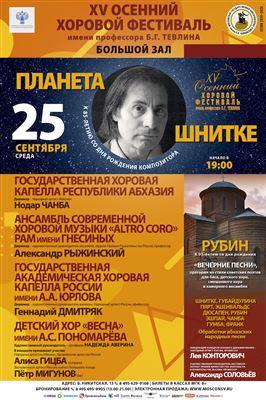 XV Международный осенний хоровой фестиваль имени Б. Г. Тевлина