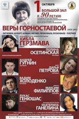 Музыкальный фестиваль «Эстафета Веры»