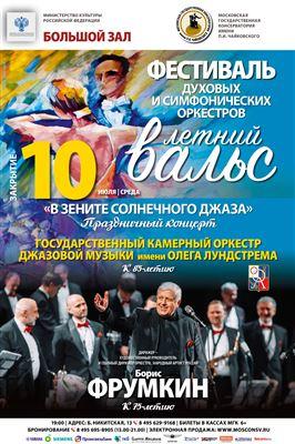 Фестиваль духовых и симфонических оркестров «Летний вальс»