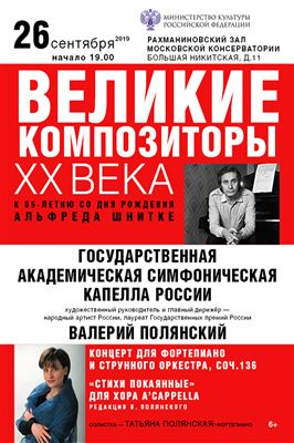 «Великие композиторы XX века»