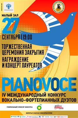 Закрытие конкурса «Pianovoce» и концерт лауреатов