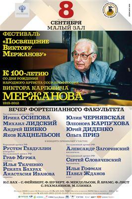 Фестиваль «Посвящение Виктору Мержанову»