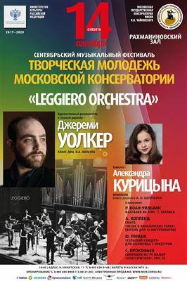 Фестиваль «Творческая молодежь Московской консерватории»