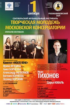Открытие фестиваля «Творческая молодежь Московской консерватории»
