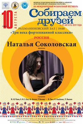 «Три века фортепианной классики»