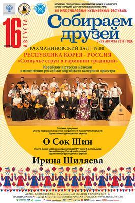 Республика Корея — Россия. «Созвучье струн в гармонии традиций»