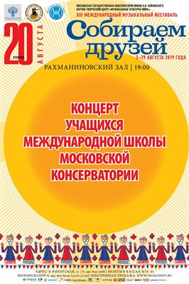 Концерт учащихся Международной школы Московской консерватории