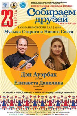 США — Россия. Музыка Старого и Нового Света