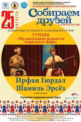 Турция. «Музыкальные редкости тюркского мира»