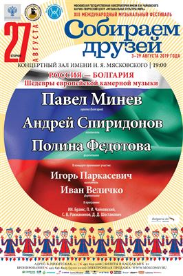 Россия — Болгария. Шедевры европейской камерной музыки