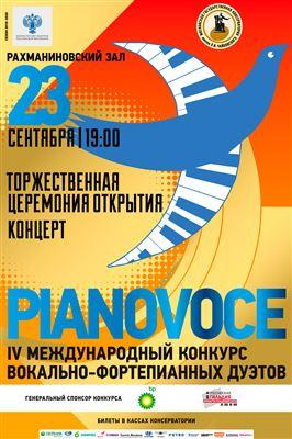 Открытие конкурса «Pianovoce»