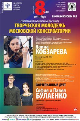 Наина Кобзарева (скрипка), София и Павел Булаенко (фортепиано)