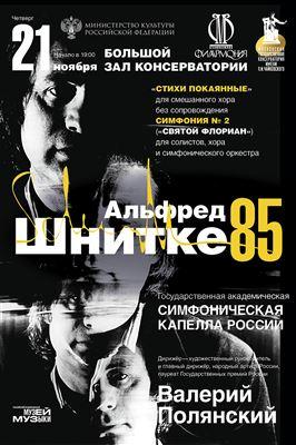К 85-летию со дня рождения Альфреда Шнитке