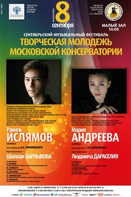 Фестиваль «Творческая молодёжь Московской консерватории»