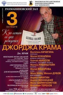 Фестиваль, посвящённый 90-летию Джорджа Крама