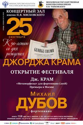 Открытие фестиваля к 90-летию со дня рождения Дж.Крама