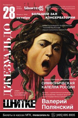 А. Шнитке. «Джезуальдо» (опера в концертном исполнении)