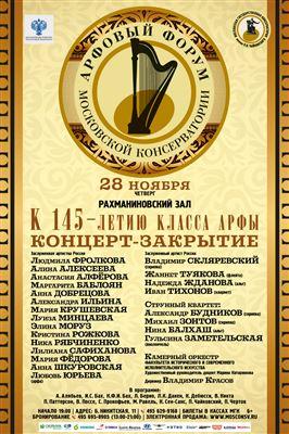 Арфовый форум Московской консерватории