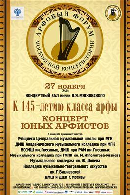 Концерт юных арфистов