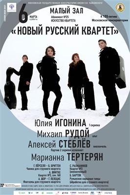 «Новый русский квартет»