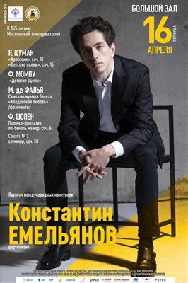 Константин Емельянов (фортепиано)